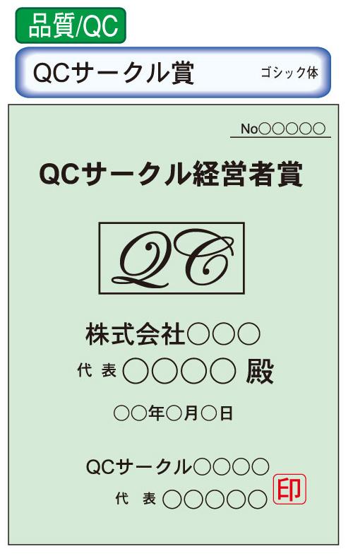 QCサークル賞