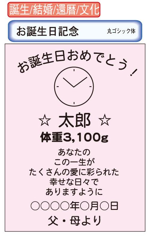 お誕生日記念