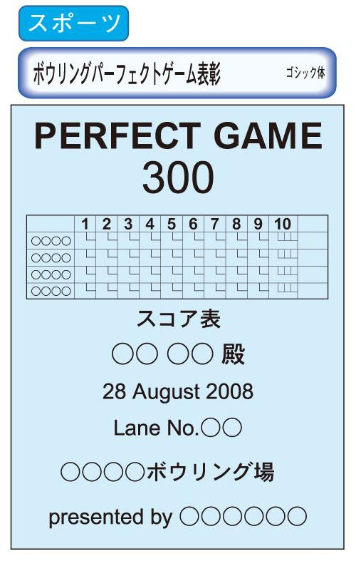 ボウリングパーフェクトゲーム表彰