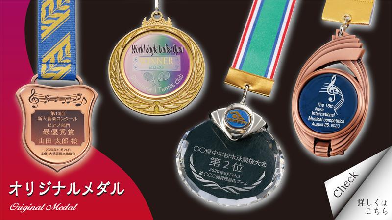 オリジナルメダルのラインナップ