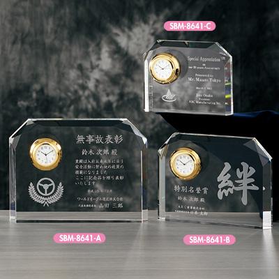 画像1: 時計付表彰楯:SBM-8641 (1)