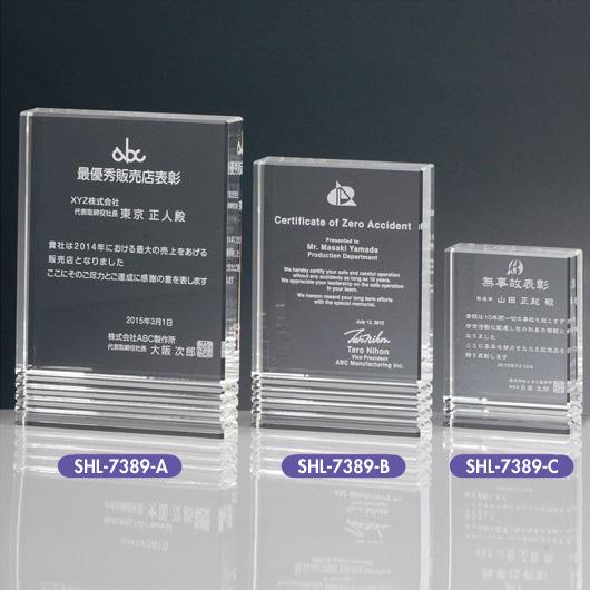 画像1: 表彰楯:SHL-7389 (1)