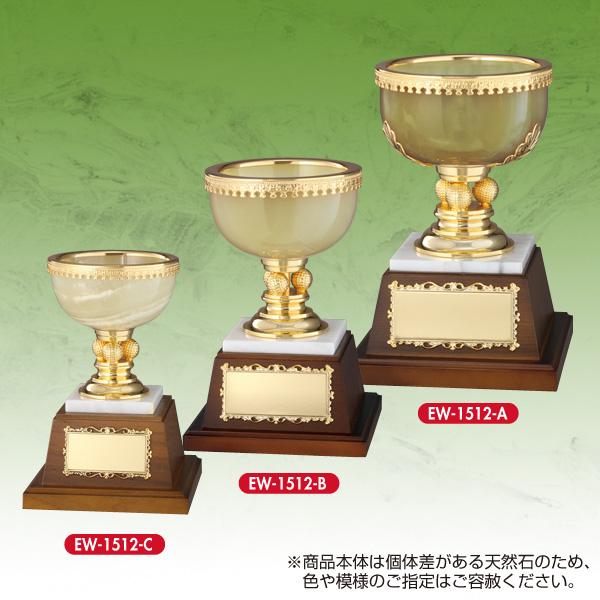 画像1: 優勝カップ:EW-1512 (1)