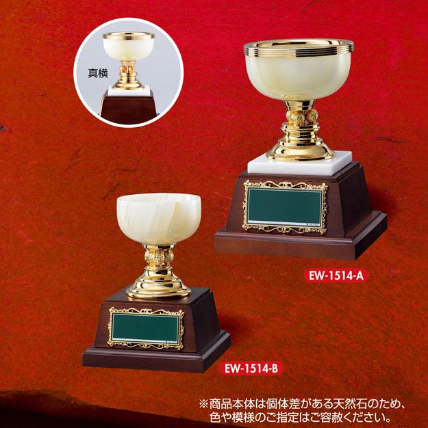画像1: 優勝カップ:EW-1514 (1)
