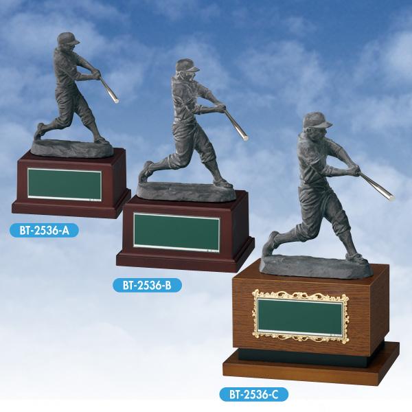 画像1: 野球ブロンズ:BT-2536 (1)
