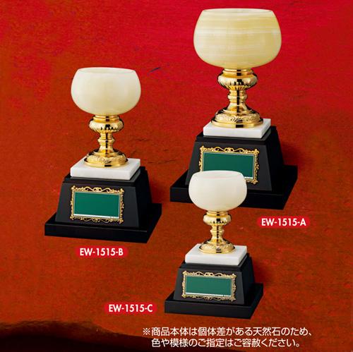画像1: 優勝カップ:EW-1515 (1)
