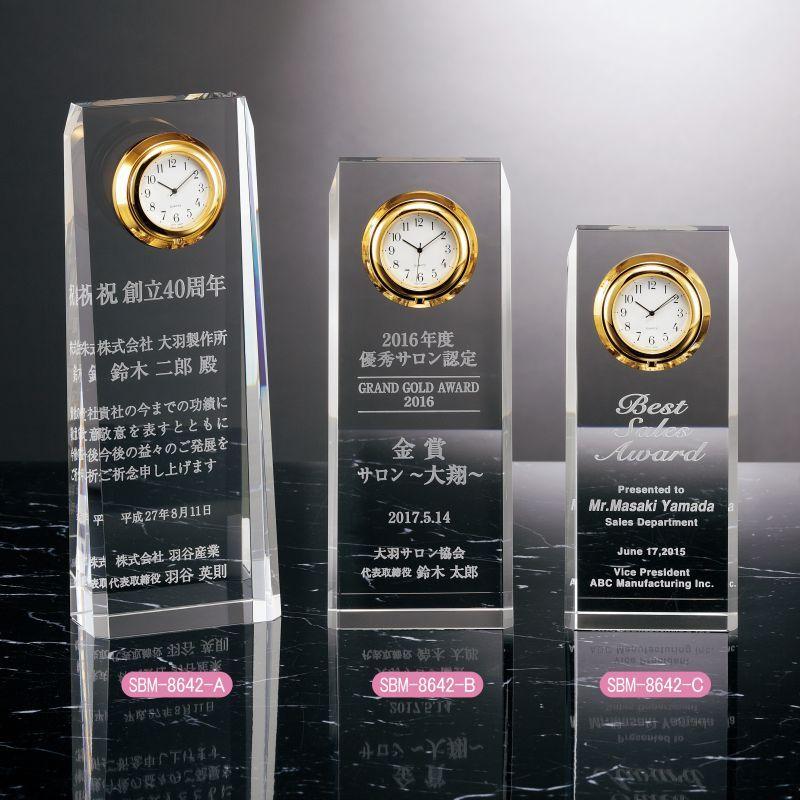 画像1: 時計付表彰楯: SBM-8642 (1)