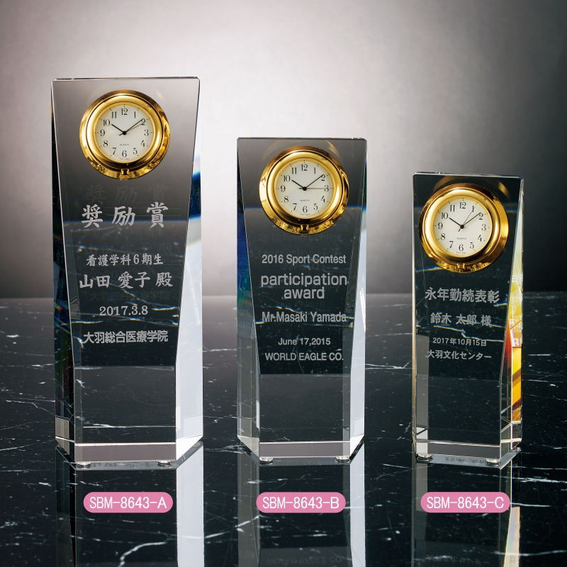 画像1: 時計付表彰楯: SBM-8643 (1)