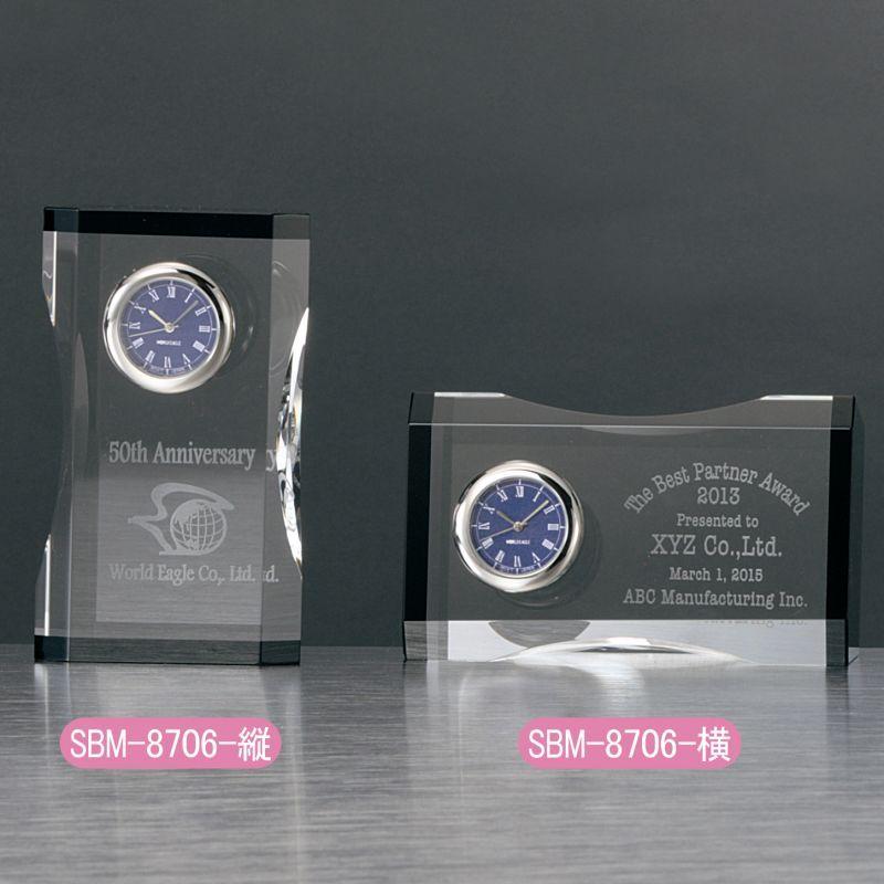 画像1: 時計付記念品: SBM-8706 (1)