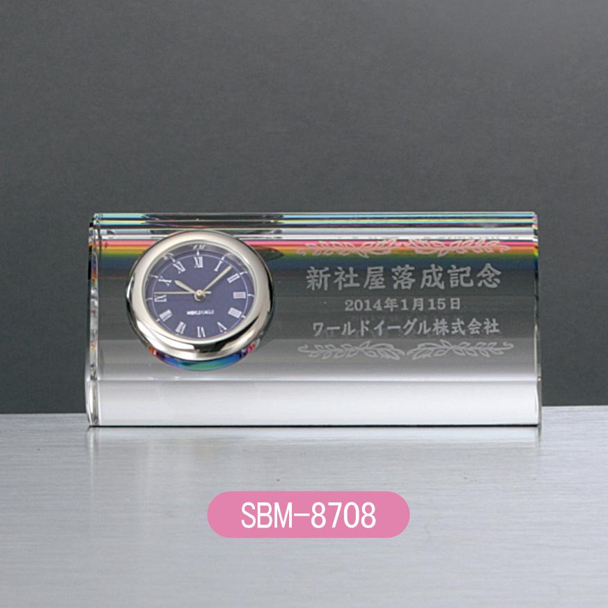画像1: 時計付記念品: SBM-8708 (1)