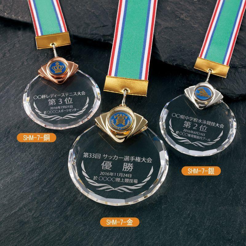 画像1: メダル:SHM-7 (1)