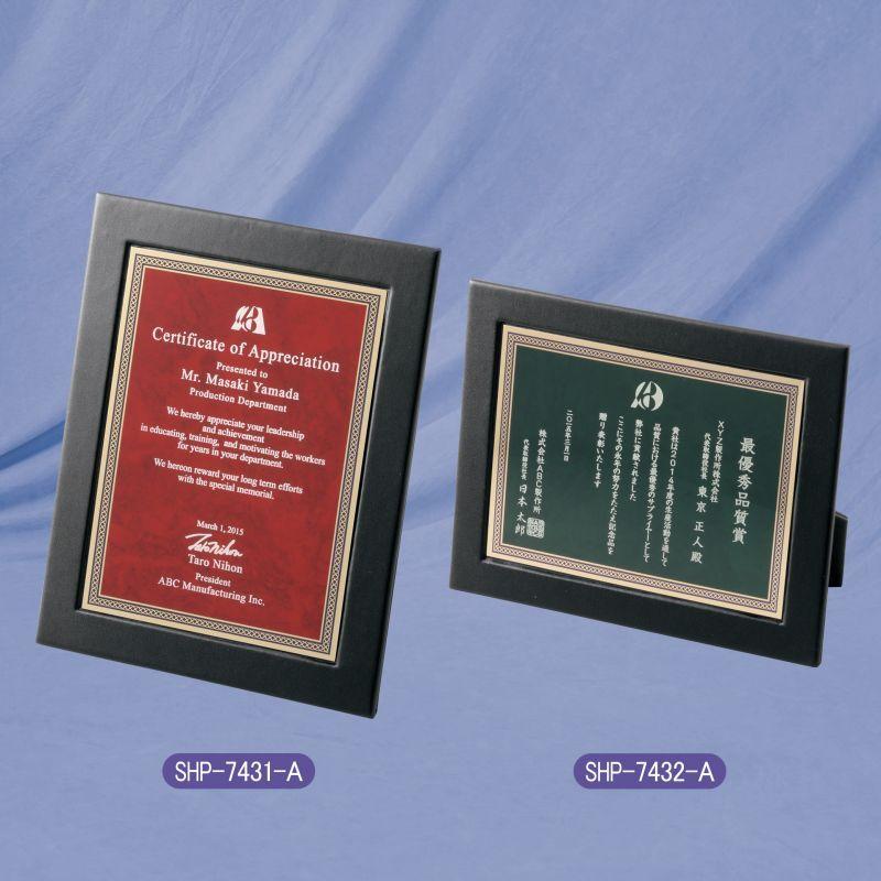 画像1: 表彰楯:SHP-7431(タテ型)/SHP-7432(ヨコ型) (1)