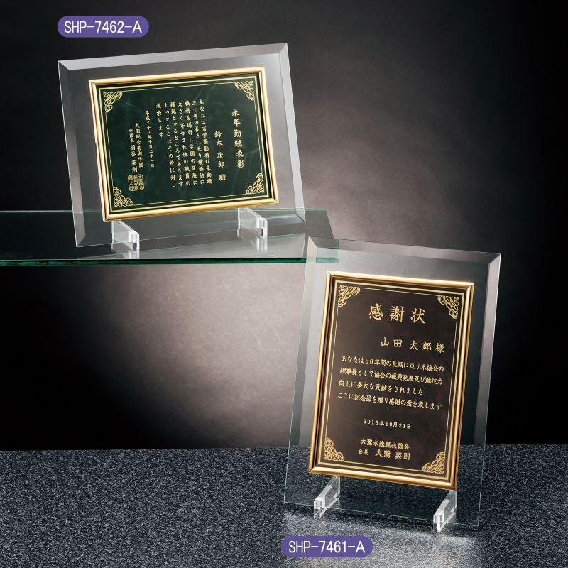 画像1: レーザー彫刻 SHP-7461(タテ型)/SHP-7462(ヨコ型) (1)