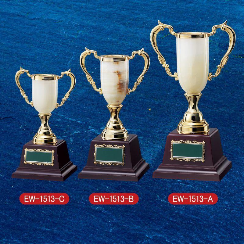 画像1: 優勝カップ:EW-1513 (1)
