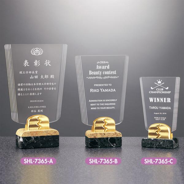 画像1: 表彰楯:SHL-7365 (1)