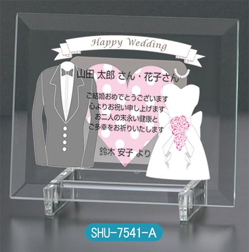 画像1: デザイナーズギフト: SHU-7541 (1)