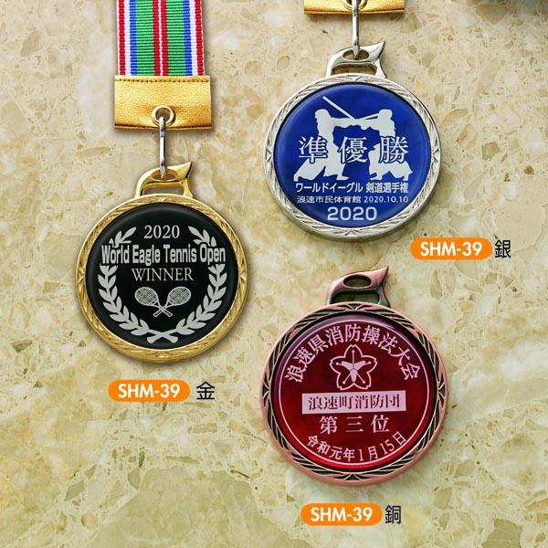 画像1: オリジナルロゴメダル:SHM-39 レーザーエポ (1)